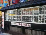 20080309大相撲三月場所-2
