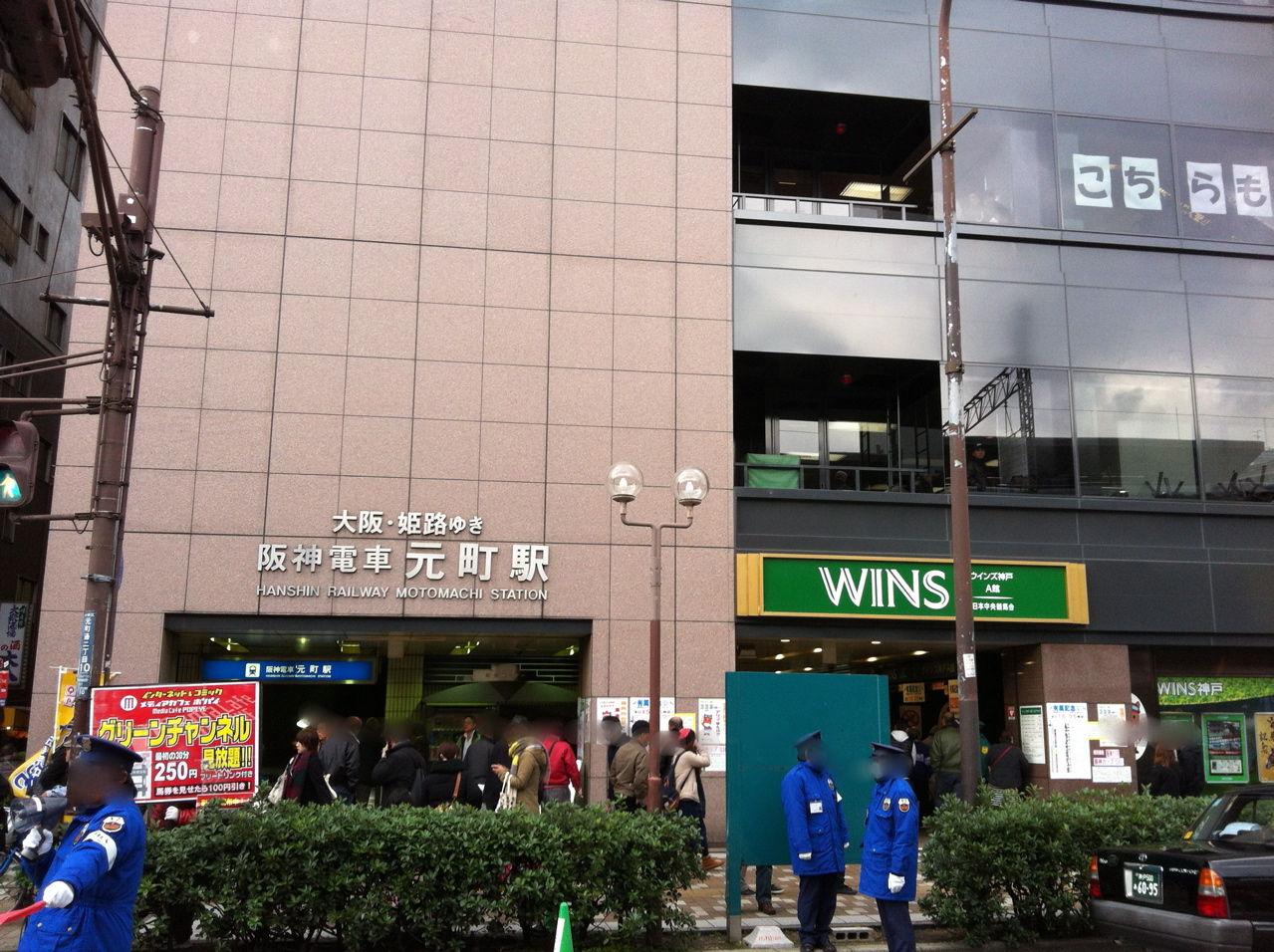 阪神電車元町駅入口併設