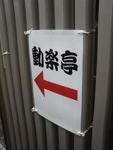 20090809動楽亭昼席-2