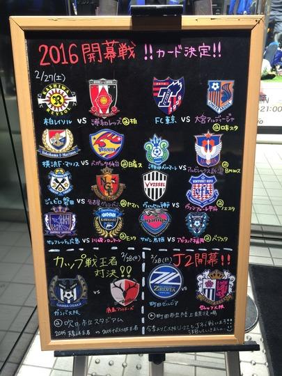 2016年Jリーグ開幕カード