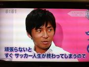 乾貴士interview-2