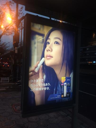 清水富美加@ニベア(NIVEA)広告
