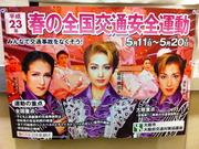 OSK日本歌劇団@春の交通安全運動