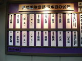 20060918繁昌亭-3
