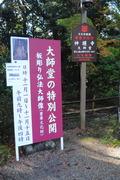 板彫り弘法大師