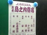 20061017島之内1