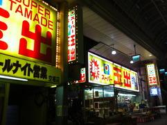 スーパー玉出空堀店(2012年撮影)
