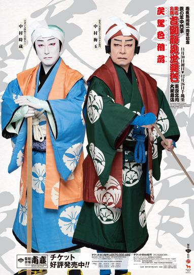 minamiza1912_poster_modorikago-1574987284750