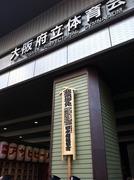 大相撲三月場所千秋楽-3