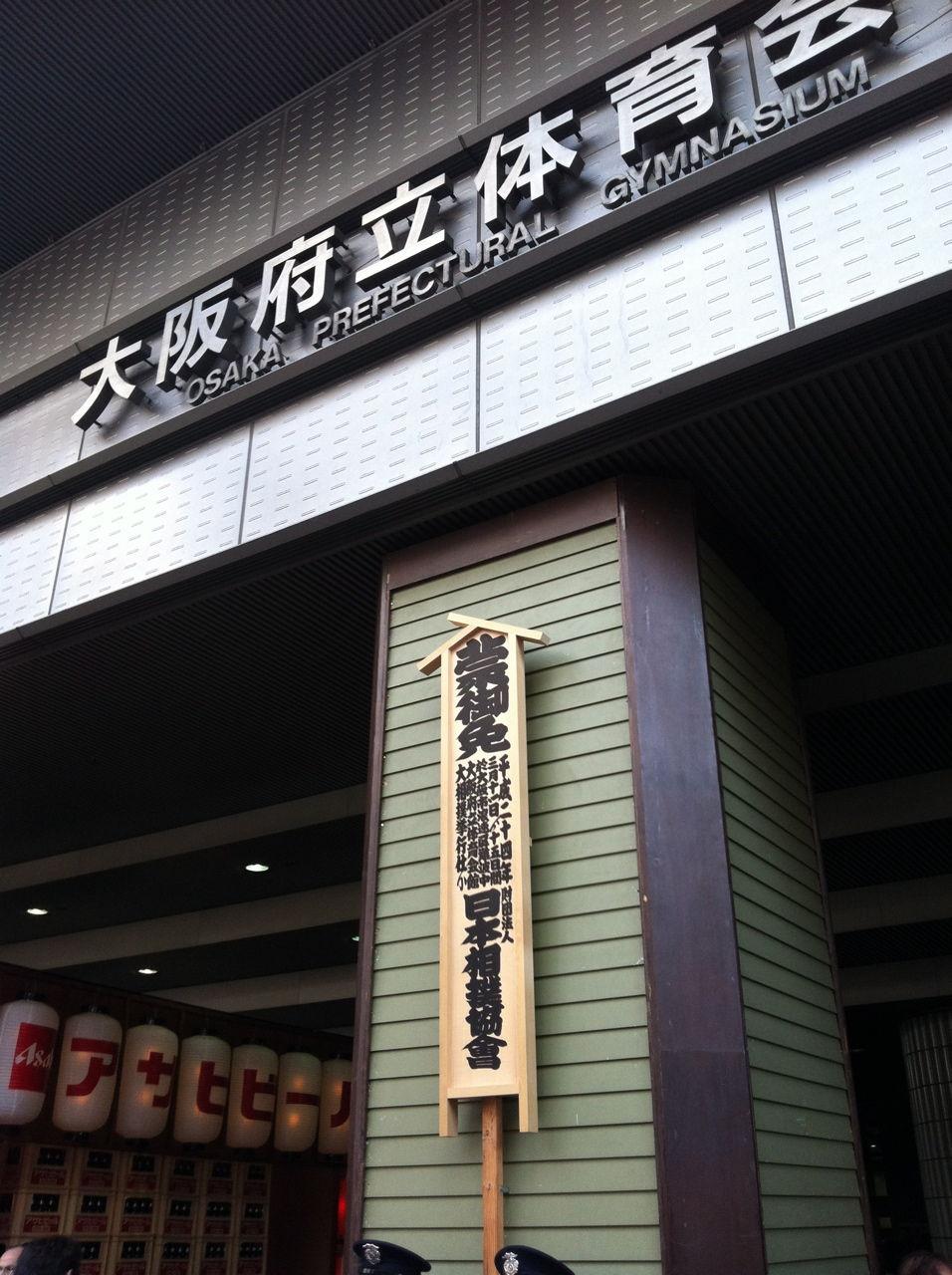 平成24年大相撲三月場所千秋楽-3