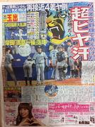 20110815NikkanSports(Osaka)