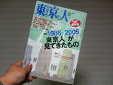 200601東京人