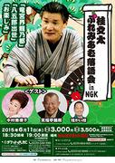 桂文太ぷれみあむ落語会in NGK