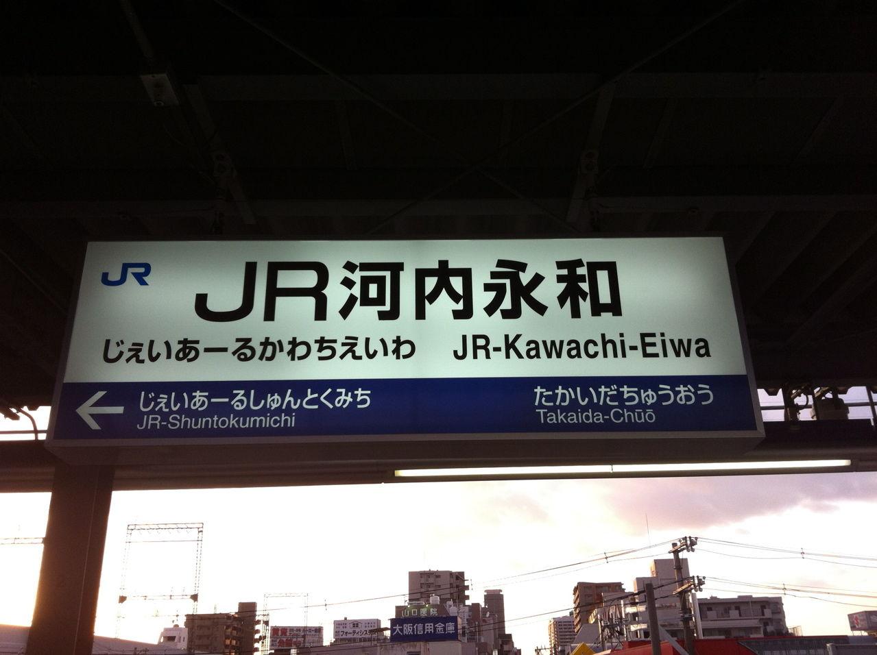 JR河内永和駅駅名標