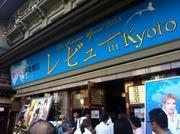 20130811OSK日本歌劇団レビュー in Kyoto-2