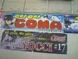 20090323西武×日本製紙-3