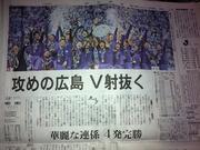 20121125朝日新聞