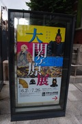 大関ヶ原展@京都文化博物館