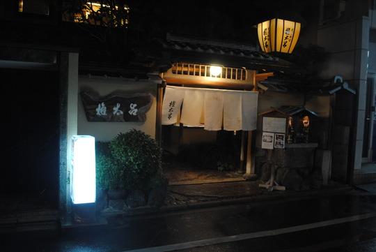 権太呂本店(京都・麩屋町四条上ル)