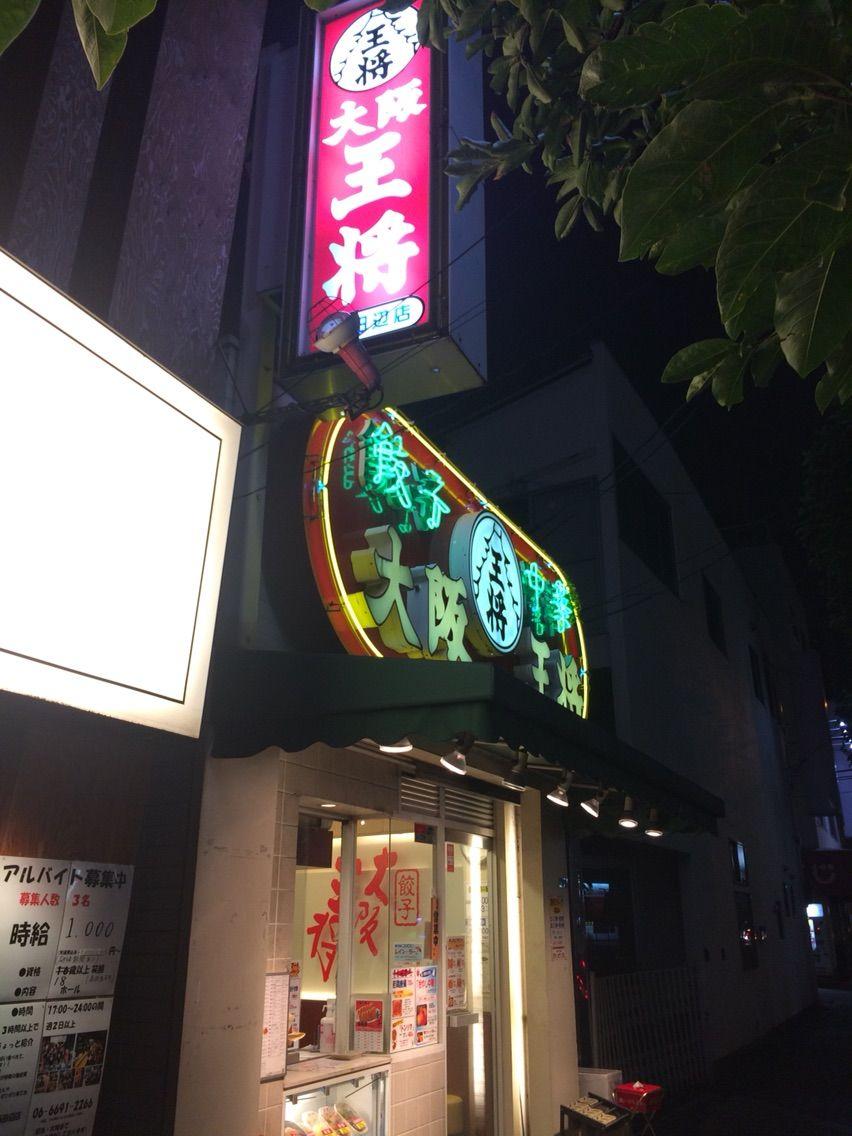 大阪王将西田辺店