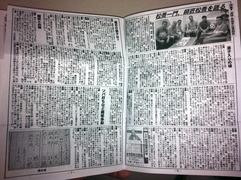松喬一門座談会@田辺寄席ニュース「寄合酒」Vol.627