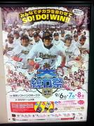 20130906-08Bs大総力祭Poster