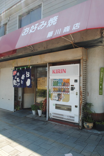 お好み焼き 藤川商店(広島・的場町)