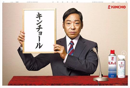 【新元号はキンチョール】香川照之@キンチョール新聞広告