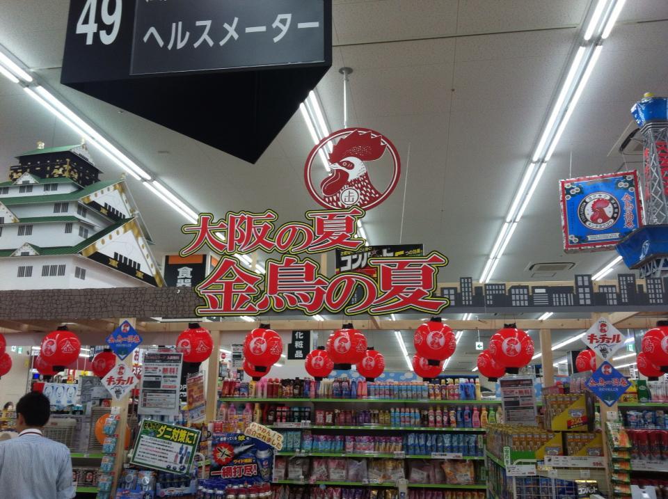 大阪の夏金鳥の夏@ロイヤルホームセンター森ノ宮店