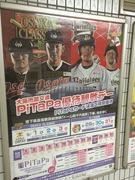 2015PiTaPa優待観戦デー