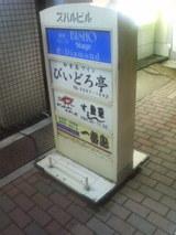 20080913一番鳥@銀座