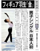 羽生結弦、金メダル@20140215朝日新聞・号外