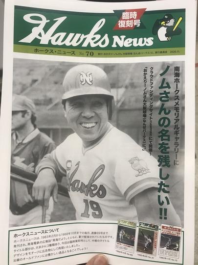 ホークス・ニュースVol.70【臨時復刻号】