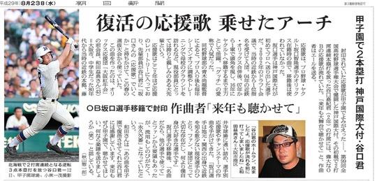 20170823朝日新聞兵庫はりま版