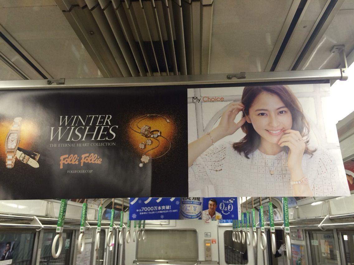 長澤まさみ(ながさわ・まさみ)@フォリフォリ中吊り広告