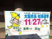大阪市長・知事選挙