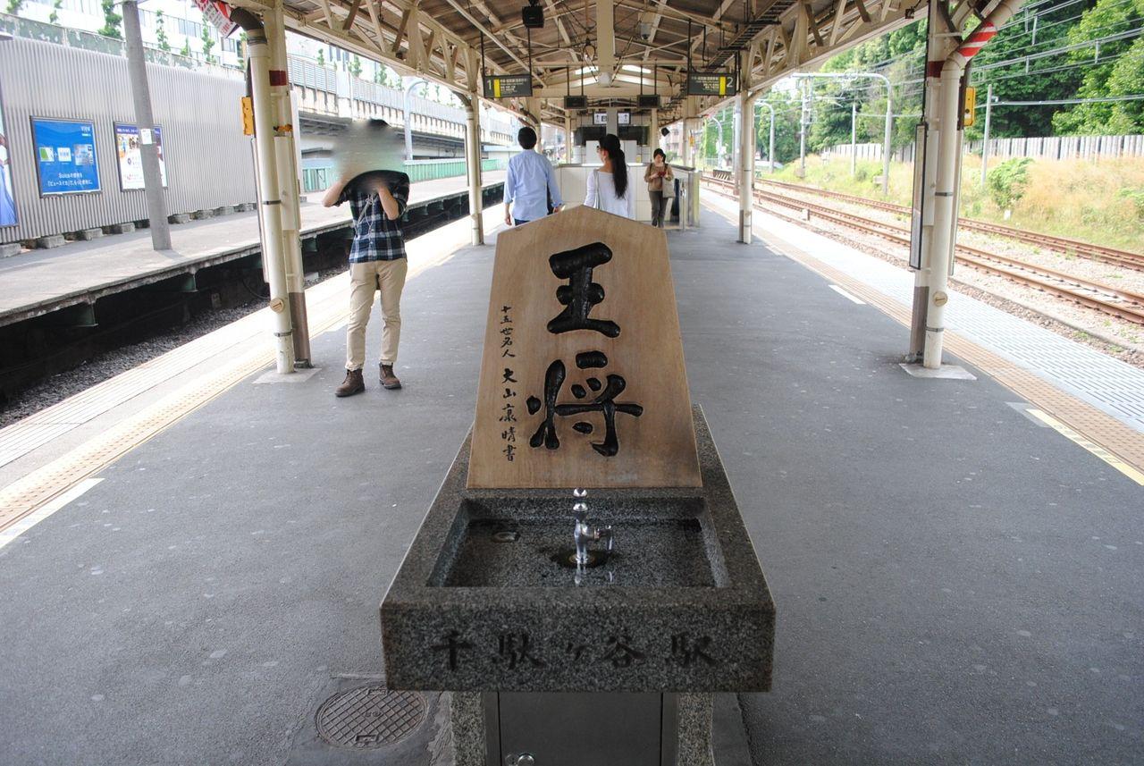 王将碑@千駄ヶ谷駅