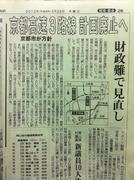 20120326京都新聞
