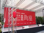 event広場
