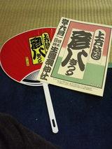 20070901彦八まつり-2