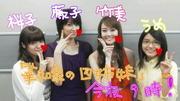 華和家の四姉妹,観月ありさ,吉瀬美智子,貫地谷しほり,川島海荷