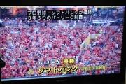2014ホークス優勝決定-9