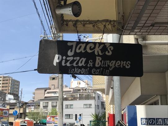 ジャックスピザアンドバーガーズ(Jack's Pizza & Burgers)