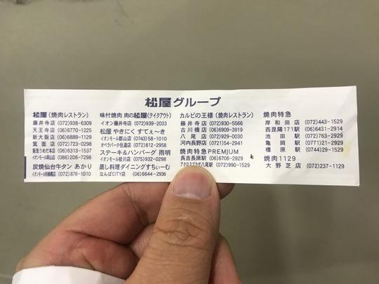 「大阪焼肉 松屋」新大阪店