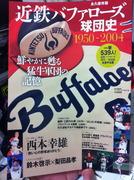 永久保存版「近鉄Buffaloes球団史」