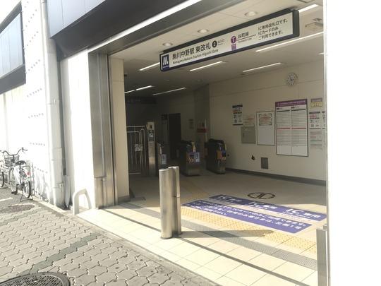 地下鉄谷町線駒川中野駅東改札口
