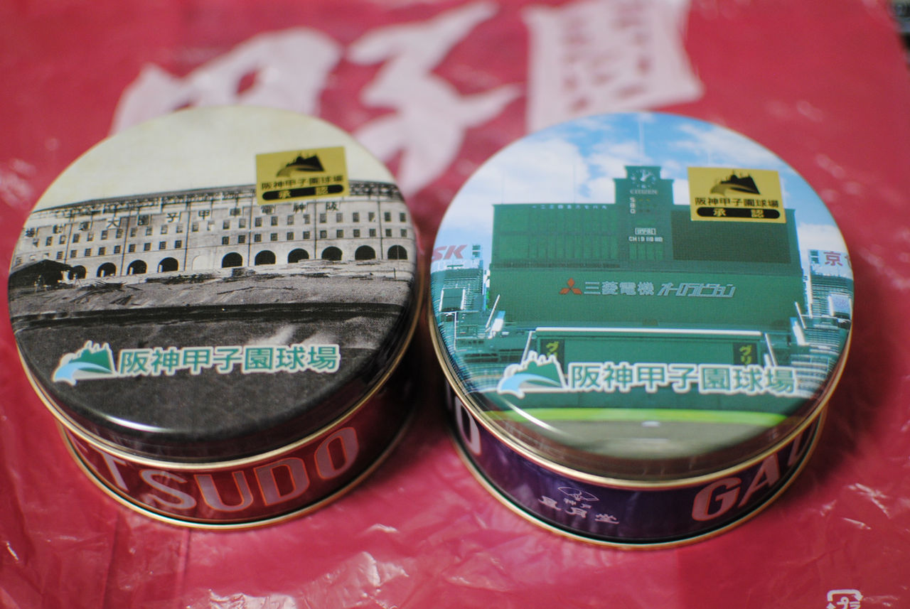 神戸風月堂ゴーフルの阪神甲子園球場限定缶