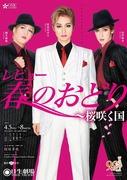 OSK創立90周年公演「春のおどり」@東京・日生劇場Poster