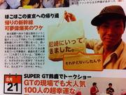 尼崎にいってきました。@小林可夢偉