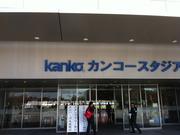 岡山kanko studium
